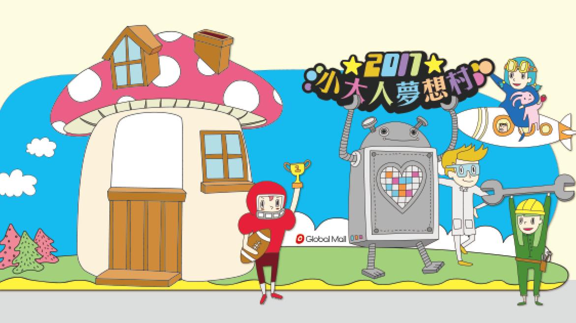 環球購物中心「小大人夢想村」兒童節消費者活動