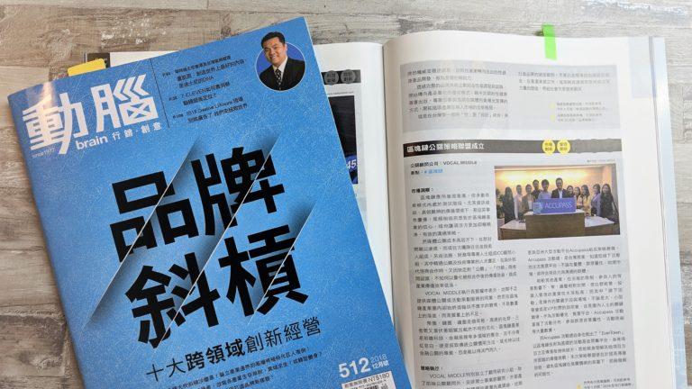 亞洲區塊鏈公關生態圈成立,聯盟推手 鄧耀中: 「每逢產業迭代之際,總需衝鋒的旗手」