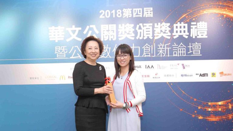 獲華文公關獎肯定!公關顧問總監 周婷筠: 「成就有意義的溝通,這才是公關顧問最大的價值。」