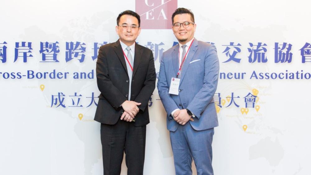 兩岸暨跨境創新創業交流協會(CIEA)成立大會