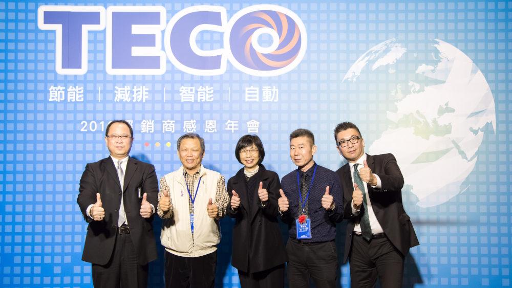 東元電機 經銷商大會