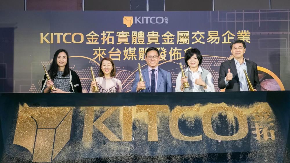 KITCO 金拓 進軍台灣媒體發佈會