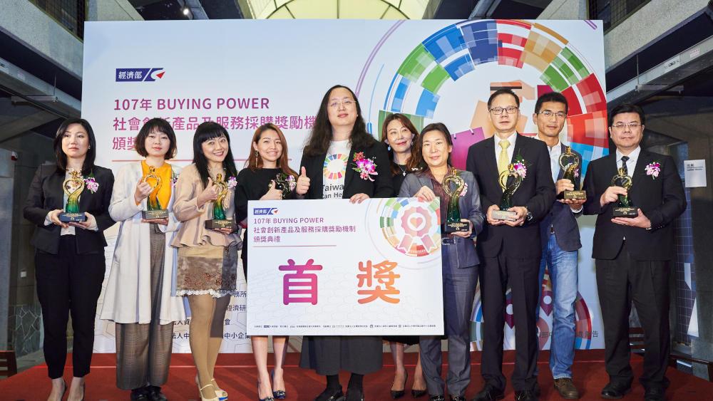 經濟部 Buying Power 頒獎典禮 (2018年度)