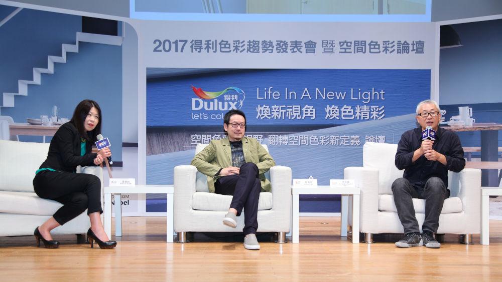 Dulux 色彩趨勢發表會 暨空間色彩論壇