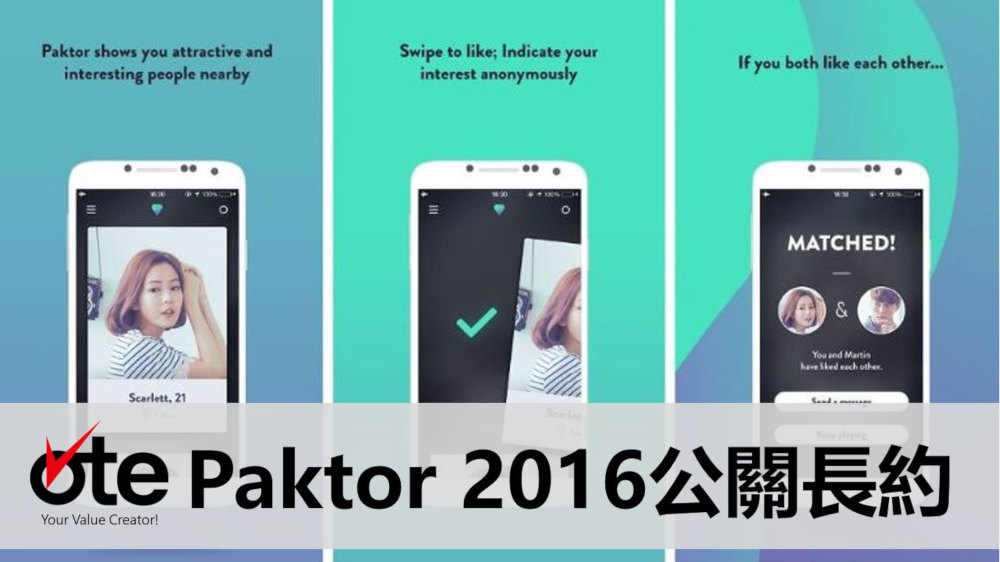 Paktor拍拖 公關長約(2016年度)