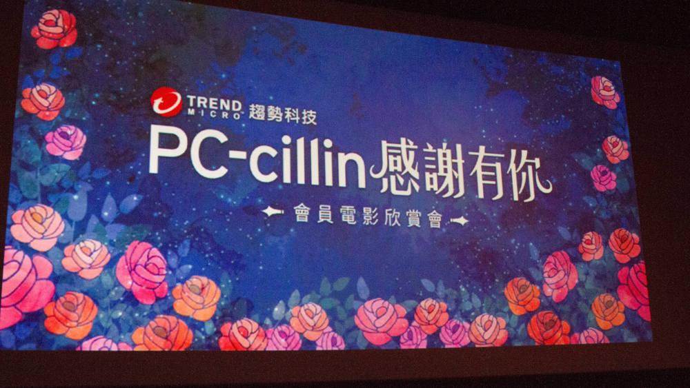 趨勢科技 PC-cillin會員電影欣賞會