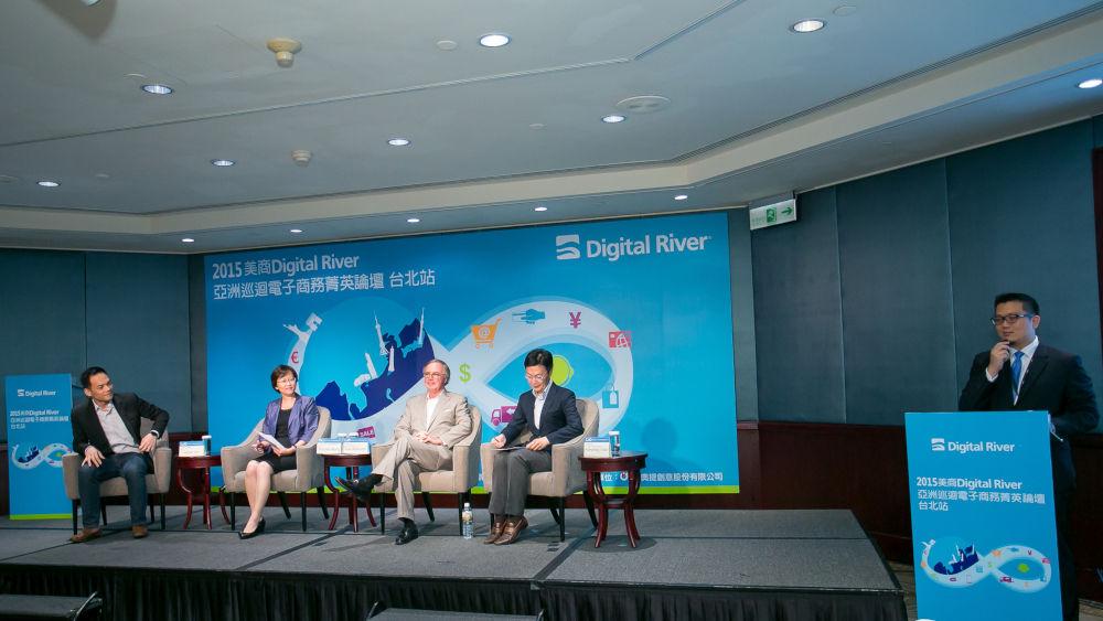 Digital River 亞洲巡迴電子商務菁英論壇台北站