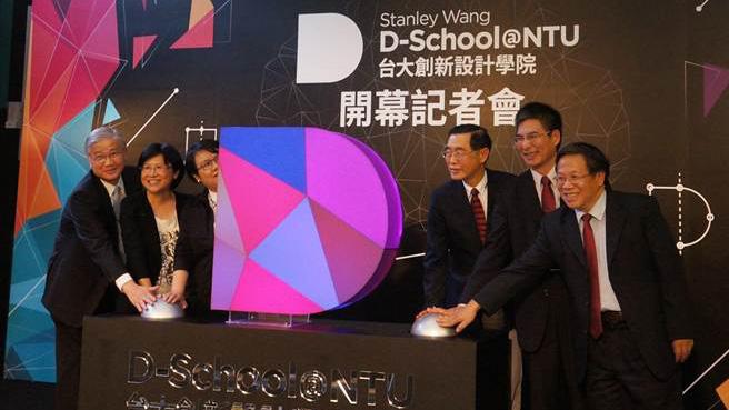 臺灣大學創新設計學院 D-School 開幕記者會