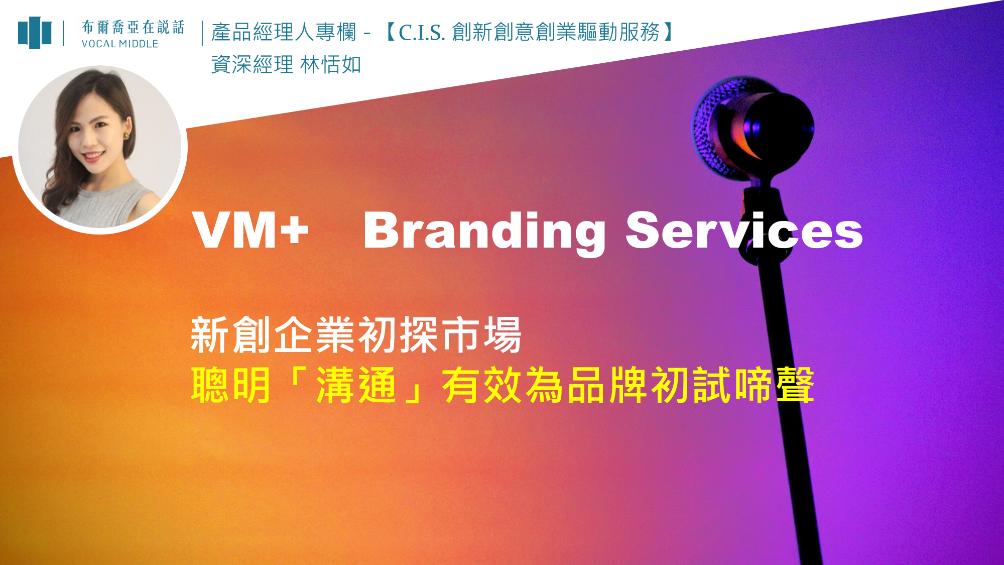 【產品經理人專欄】新創企業初探市場,聰明「溝通」有效為品牌初試啼聲