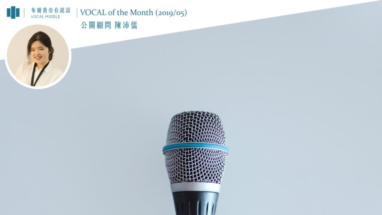 【VOCAL of the Month】「I.M.P.U.L.S.E.策略優先方法論」驅動服務紮根,新聲代蓄勢發聲!(2019/05)