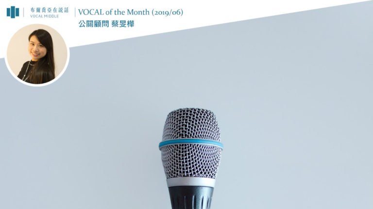 【VOCAL of the Month】六月回顧,顧問價值遍地開花 (2019/06)