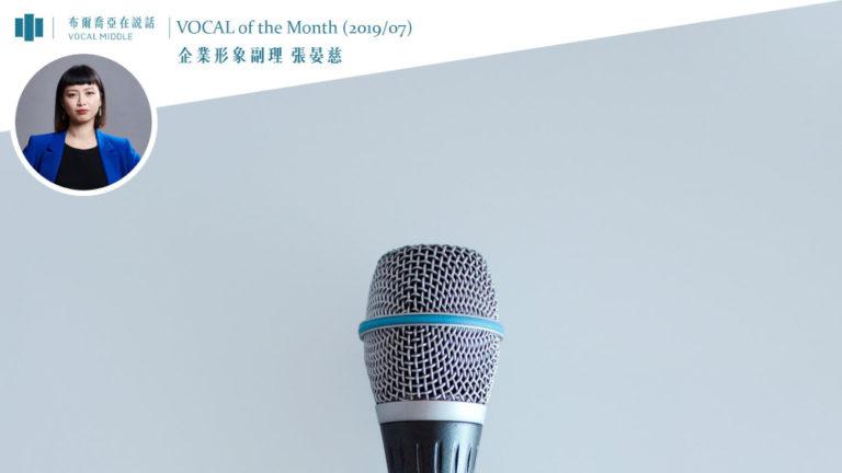 【VOCAL of the Month】年中換檔衝刺!8品牌投出全新議題,搶收夏日商機 (2019/07)