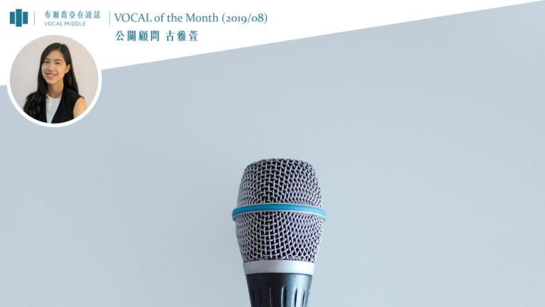 【VOCAL of the Month】自品牌 DNA 出發,打造最適消費者互動方案 (2019/08)