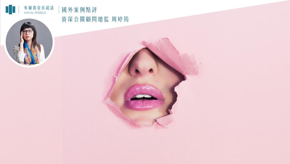 【國外案例點評】Lady Gaga 與 Amazon Prime Day,誰沾了誰的光?