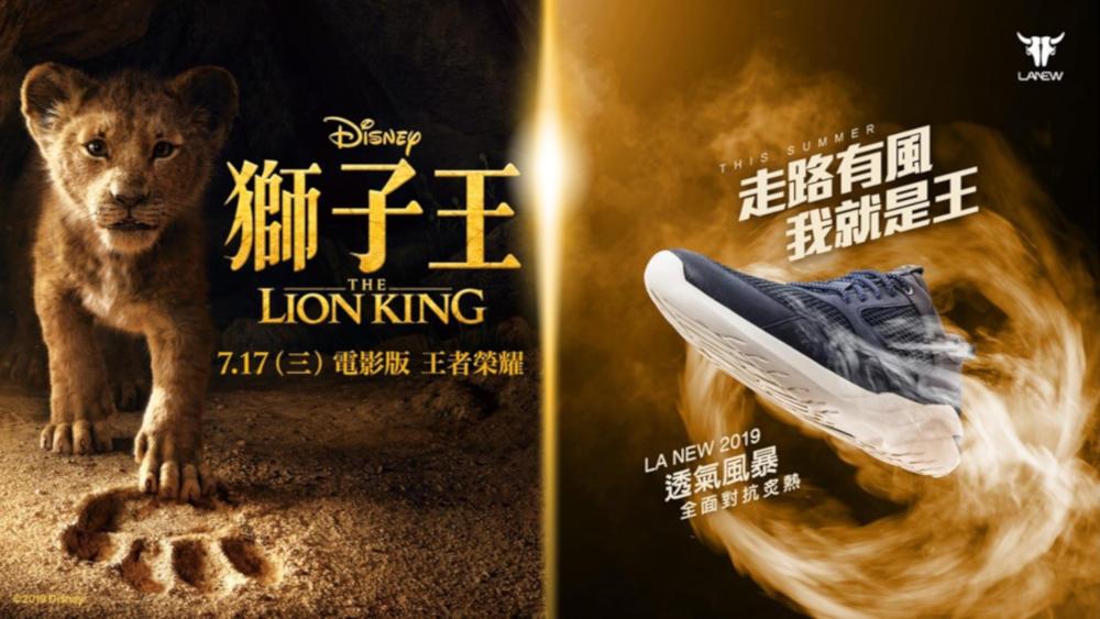 La New 「迪士尼獅子王聯名合作」媒體溝通