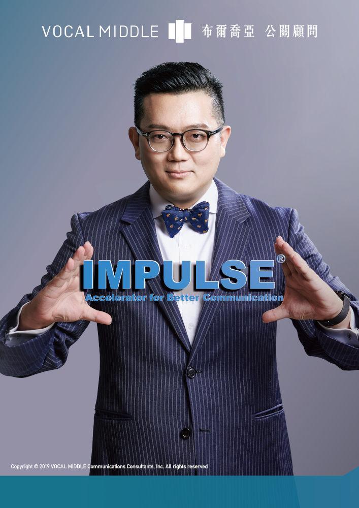 service_impulse