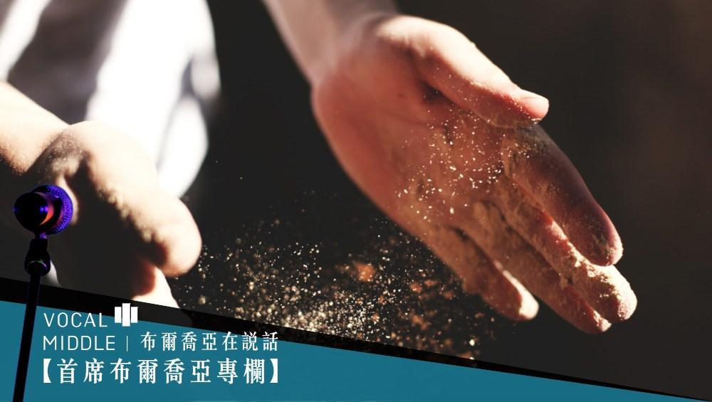 【首席布爾喬亞專欄】你是天菜大廚嗎?
