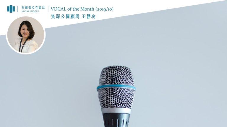 【VOCAL of the Month】潛伏在黎明之前,商業夥伴們準備好和我們再次綻放嗎?(2019/10)