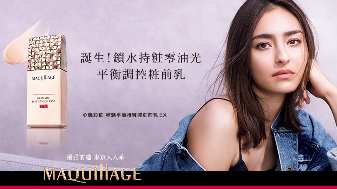 台灣資生堂《心機彩妝 MAQuillAGE》底妝商品市場趨勢報告