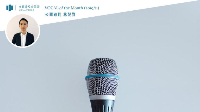 【VOCAL of the Month】《布爾喬亞公關顧問》的長期競爭優勢,來自於對人才的觀察及養成所築成的「護城河」(2019/11)