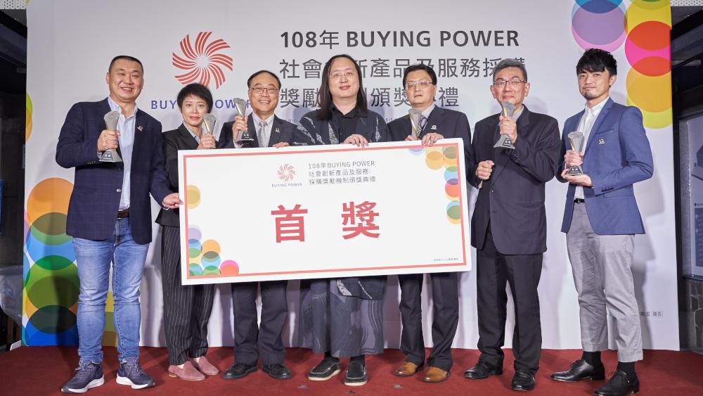 經濟部 Buying Power 頒獎典禮 (2019年度)