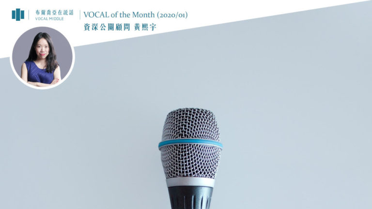 【VOCAL of the Month】2020「全面發展」,追求公關的一切可能性,布爾喬亞們怎麼做? (Jan. 2020)