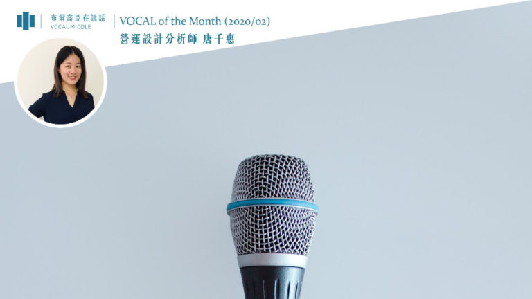 【VOCAL of the Month】戴口罩還是要說話:在逆境中站得穩才是真功夫 (Feb.2020)
