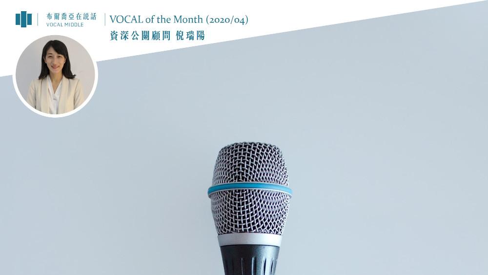 【VOCAL of the Month】疫情終究會過去,4月布爾喬亞如何在暴風中穩健向前邁進 (Apr.2020)