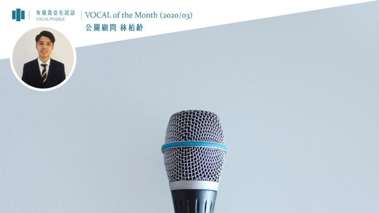 【VOCAL of the Month】化危機為轉機,布爾喬亞持續挑戰公關產業無限可能 (Mar.2020)
