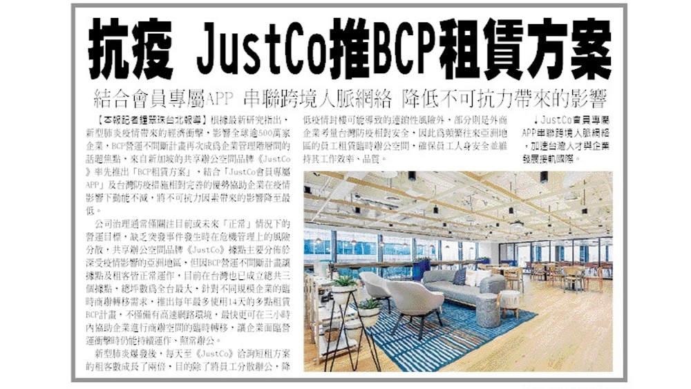 JustCo 新型肺炎 BCP租賃計畫 媒體溝通