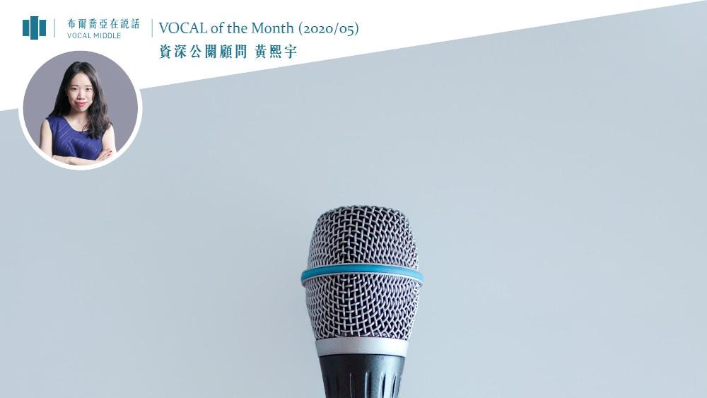 【VOCAL of the Month】PR媽咪忙甚麼?公關顧問的真情大告白 (May 2020)
