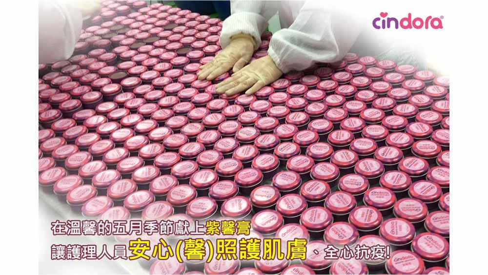 Cindora 馨朵拉「紫馨膏」疫情捐贈媒體發稿