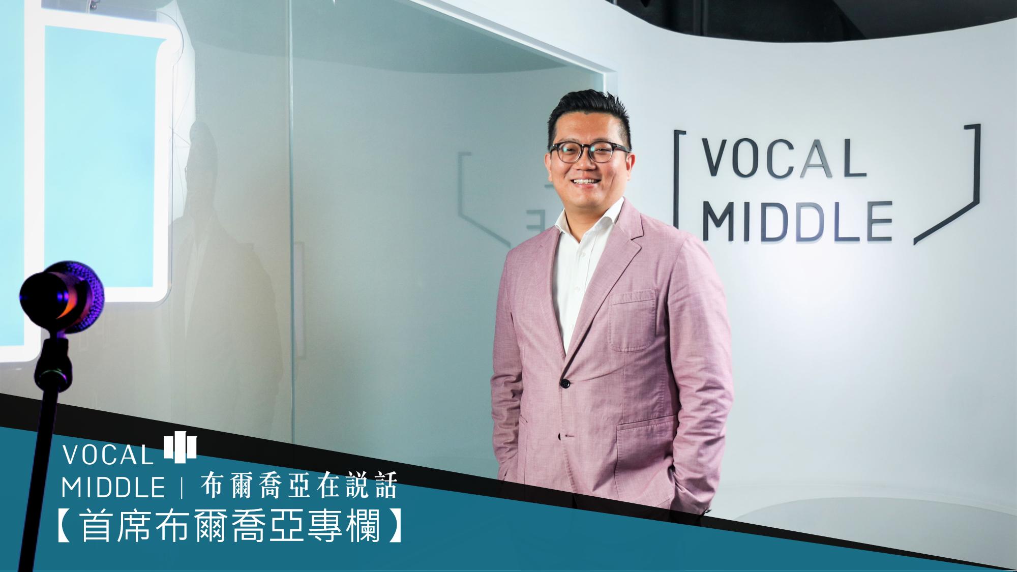【首席布爾喬亞專欄】特倫傳媒專訪 – 創辦人暨執行長鄧耀中先生產業觀點訪談