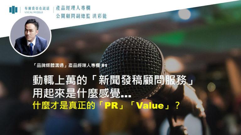 【產品經理人專欄】動輒上萬的「新聞發稿顧問服務」用起來是什麼感覺… 什麼才是真正的「PR」「Value」?