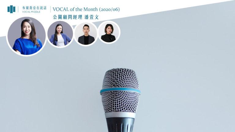 【VOCAL of the Month】疫情之下,打破所有遊戲規則,我們如何活下? (Jun. 2020)