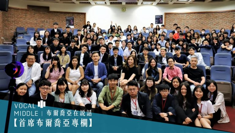 【首席布爾喬亞專欄】「The Mission」-  第十五屆玉山青年菁英論壇 企業演講嘉賓內容