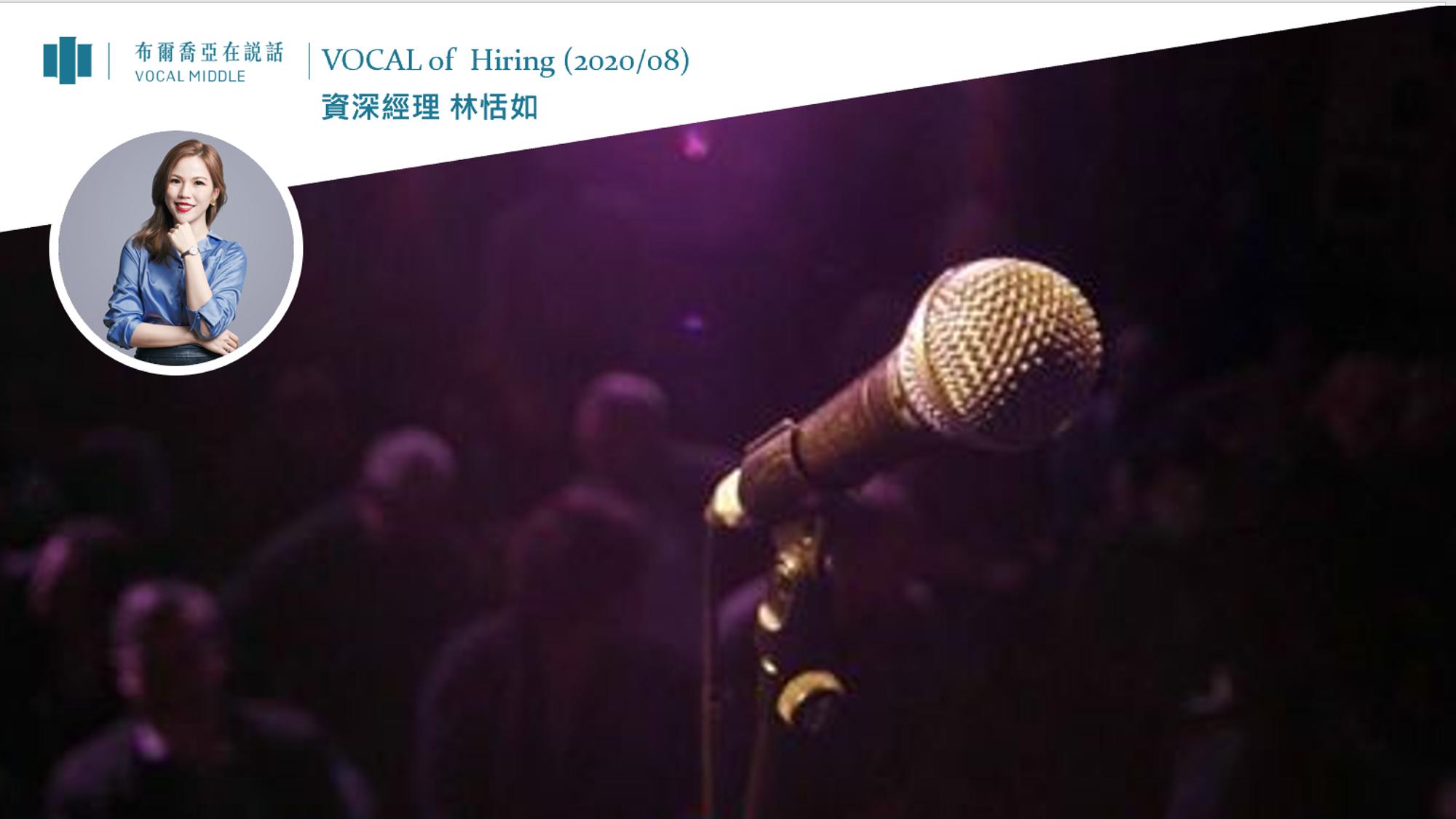 【VOCAL of Hiring】布爾喬亞不只「自說自話」,還要走入市場產生「真實對話」