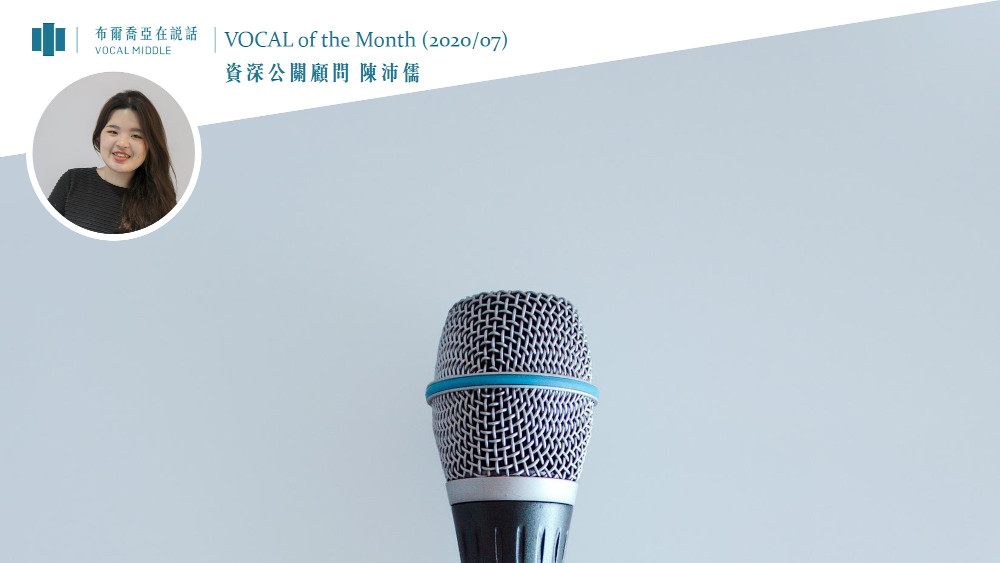 【VOCAL of the Month】七月消費活力再起,顧問大顯身手,最佳專案誰與爭鋒? (Jun. 2020)