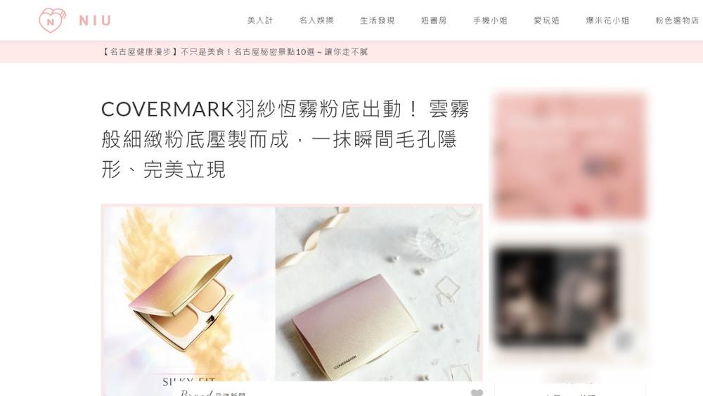 台灣碧雅詩 COVERMARK「羽紗恆霧粉底」媒體公關