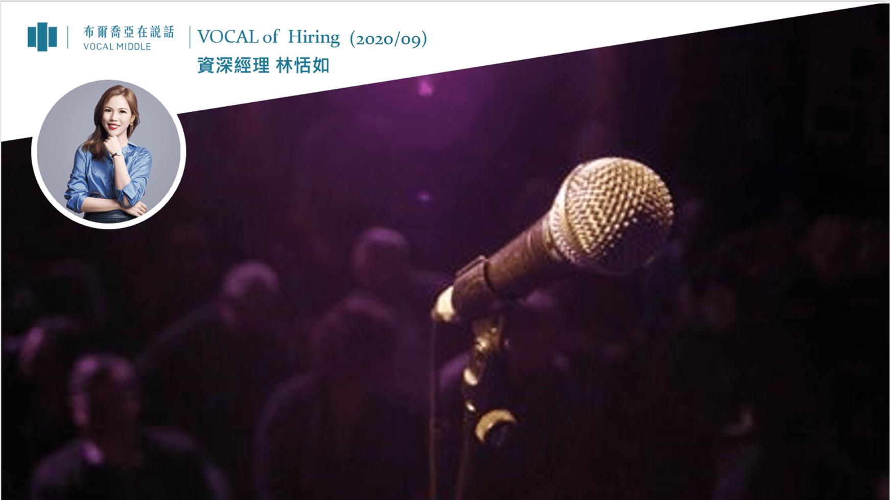 【VOCAL of Hiring】布爾喬亞面試很困難 ? 比起履歷我們更看重你的「觀點」與「所思所想」