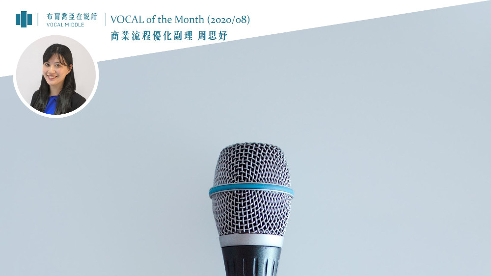 【VOCAL of the Month】布爾喬亞-人才的大平台 (Aug. 2020)