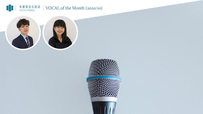 【VOCAL of the Month】一個字:贏!Q4兵家必爭之地 布爾喬亞動能不停歇(Oct. 2020)