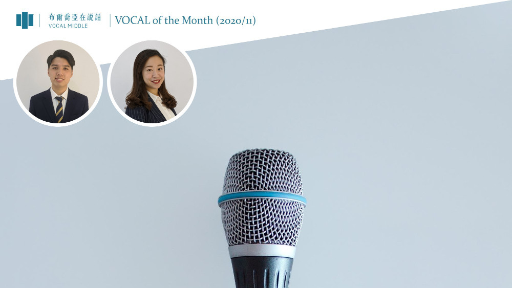 【VOCAL of the Month】定調布爾喬亞全新DNA,12行為準則持續發酵 (Nov. 2020)