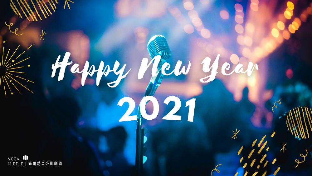 【首席布爾喬亞專欄】揮別2020,感謝有您!