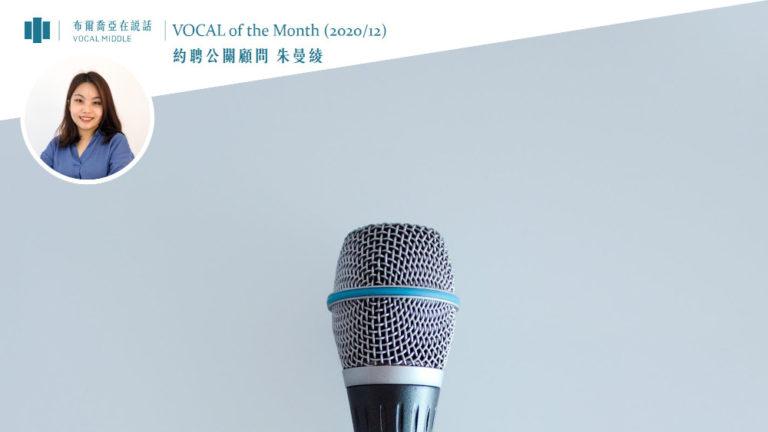 【VOCAL of the Month】揮別「疫」年,心懷感謝,迎向最壞也最好的起跑點。 (Dec. 2020)