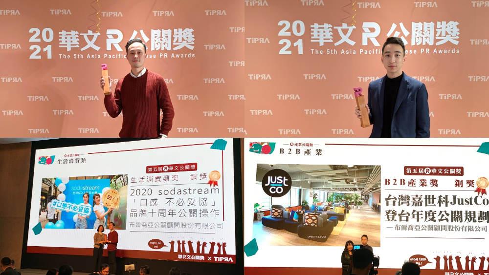 鼠年甩尾,《布爾喬亞公關顧問》再獲「華文公關獎」B2B產業公關獎、生活消費公關獎
