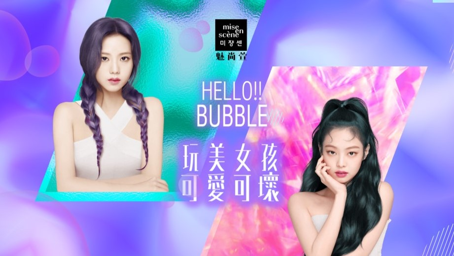 愛茉莉太平洋《魅尚萱》HELLO BUBBLE 泡泡染新色上市