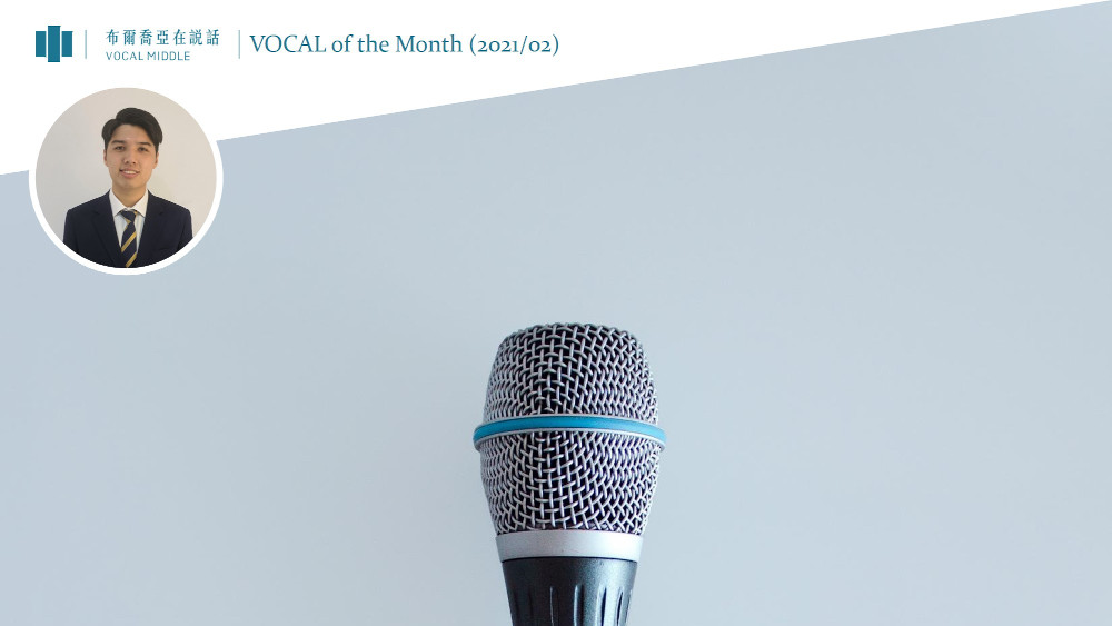 【VOCAL of the Month】積極入市,2021「踏出布爾喬亞」全面啟動!(2021/02)