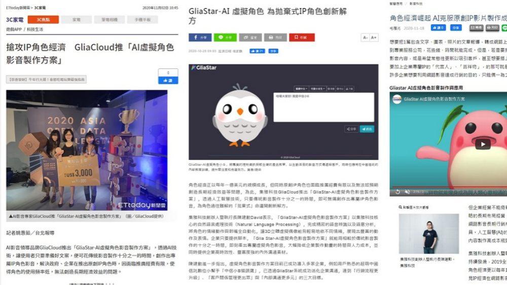 集雅科技「GliaStar-AI虛擬角色影音製作方案」發表