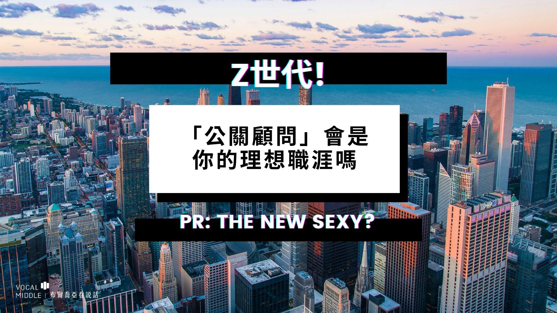 【VOCAL of Hiring】 Z世代看過來!公關顧問是否為一個理想職涯選擇嗎